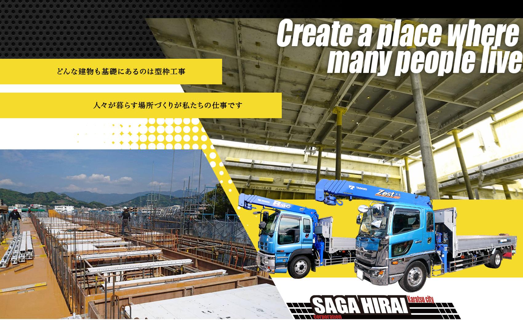 どんな建物も基礎にあるのは型枠工事人々が暮らす場所づくりが私たちの仕事です